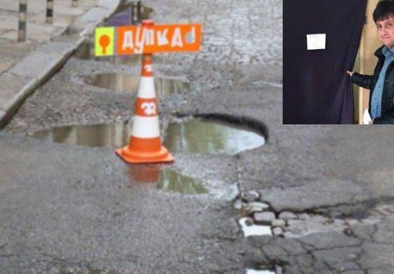 Осъдиха Община Дългопол за 7000лв. заради опасна дупка на пътя пукаща гуми