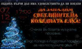 На 7 декември от 17ч. започва общоградско веселие във Вълчи дол