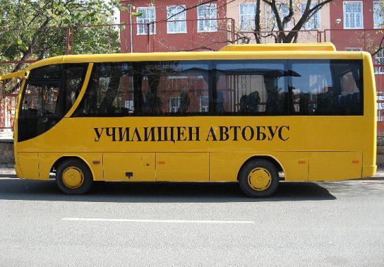 Община Дългопол разполага с девет училищни автобуса, с които се извозват близо 450 деца