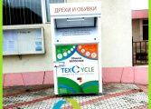 Контейнер за ненужни дрехи и обувки е поставен до сградата на Община Белослав