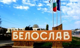 Публично обсъждане на проекта на бюджета на Община Белослав за 2019 година ще се проведе на 9 януари