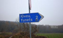 На село в село Юнец