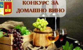 С празник на виното и веселието честват Трифоновден в Белослав