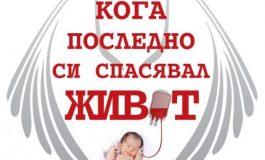 По предложение на инж. Емурла - паричен стимул за кръводарителите в Дългопол