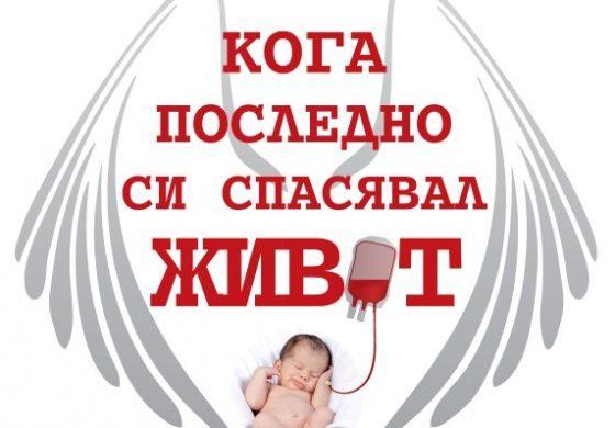 По предложение на инж. Емурла – паричен стимул за кръводарителите в Дългопол