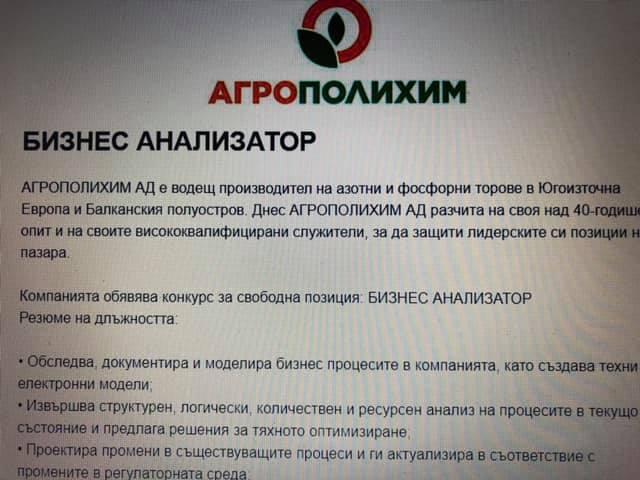 """af08359427c Линк към най-новата обява за работа в """"Агрополихим"""":  https://www.jobs.bg/job/4763953"""