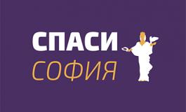 """Платените лобисти от """"Спаси София"""" не спират да заливат социалните мрежи и медиите с откровени """"плюнки"""" срещу развитието на столицата"""