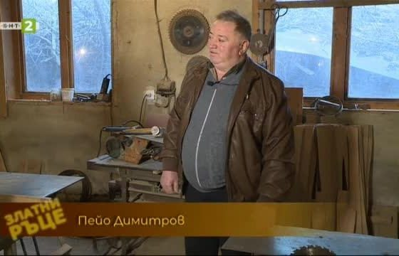 Бъчварят Пейо Димитров от Долни чифлик