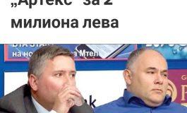 Съдружник на Прокопиев дал $ 1,2 млн. долара за небостъргача*