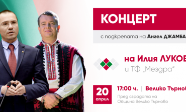ВМРО открива предизборната си кампания навръх Великден