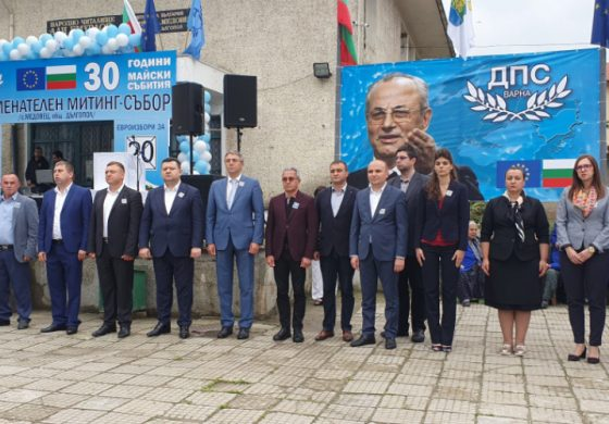 Мустафа Карадайъ от Медовец: Преди 30 години излязохме на протести, заради имена, вяра, достойнство и чест! На 26-ти май трябва отново да сме единни, заради бъдещето на децата ни!