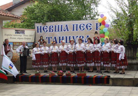 Празник на село Невша