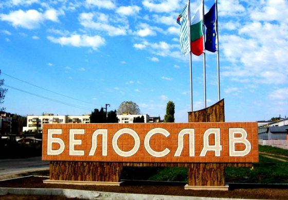 """Мрежа за безплатен безжичен интернет ще бъде изградена на обществени места в Белослав и съседните селища с финансиране от инициативата """"WIFI4EU"""""""