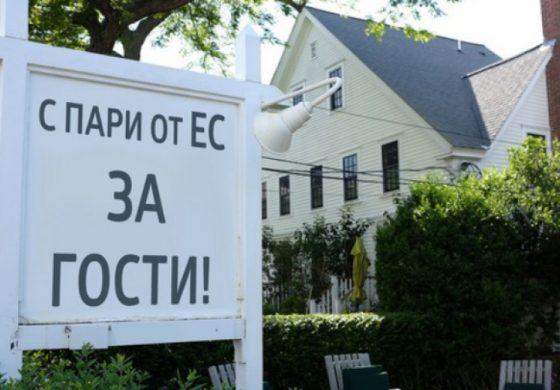 Къщи за гости в Дългопол, Суворово и още 13 в Североизточна България ще бъдат проверени