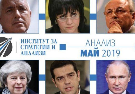 Анализът на ИСА: Евроизборите предизвикаха трус в политическата система на България. Започва рестарт