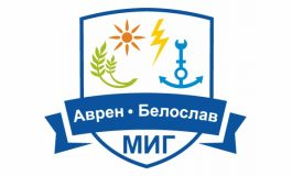 """МИГ """"Аврен - Белослав"""", с финансовата подкрепа на ОП РЧР, обявява процедура за подбор на проекти BG05M9OP001-1.074 """"МИГ """"Аврен - Белослав"""""""