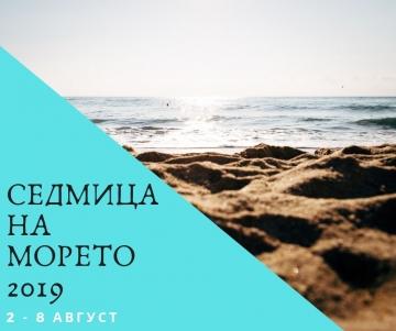 Седмица на морето 2019
