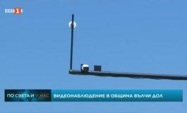 Инсталират камери за видеонаблюдение във Вълчи дол