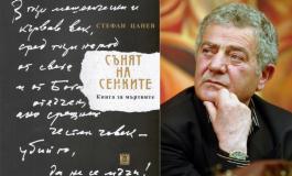 """Стефан Цанев в """"Сънят на сенките"""": Забравата е по-страшна от смъртта"""