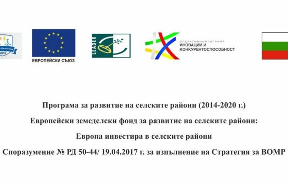 """МИГ """"Аврен-Белослав"""" обявява процедура за """"Подкрепа за внедряване на иновации в предприятията"""""""