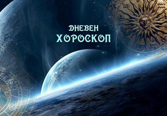 Вашият хороскоп за 14 август