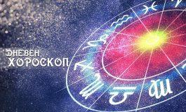 Вашият хороскоп за днес, 03.08.2019 г.