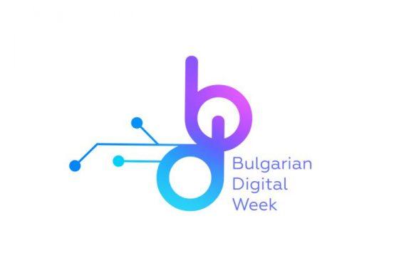 Водещи компании представят дигитални иновации на Bulgarian digital week 2019