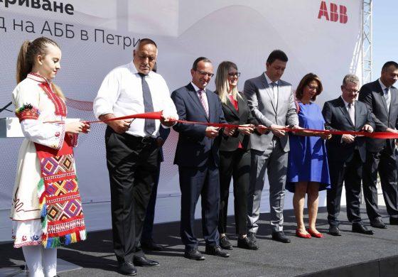 Премиерът Бойко Борисов откри нов завод в Петрич