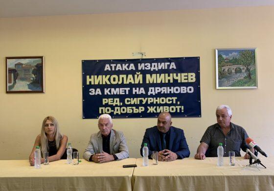 АТАКА издига бивш военен и баща на 4 деца за кмет на Дряново