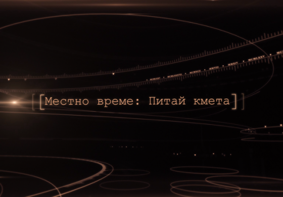 """Жоро Илчев от ГЕРБ атакува """"червената"""" Провадия, кметът на Аксаково играе за шести мандат"""