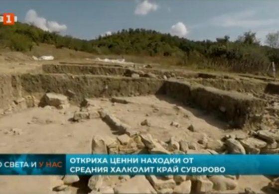 Откриха ценни находки от Средния Халколит край Суворово