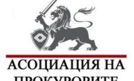 Асоциацията на прокурорите в становище до ВСС: Противопоставяме се на опитите изборът на главен прокурор да се превърне в политически фарс