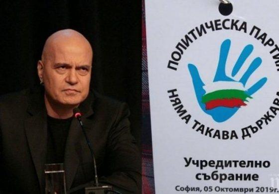 """Вижте структурата и устава на партия """"Няма такава държава"""": Ще изключват при съмнения за корупция"""
