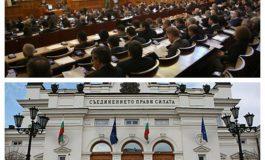 Депутатите отмениха съкратеното съдебно следствие при умишлено причиняване на смърт