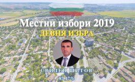 Свилен Шитов с безапелационна победа на първи тур