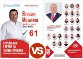 Венелин Михайлов е предпочитания ляв кандидат за кмет на Провадия