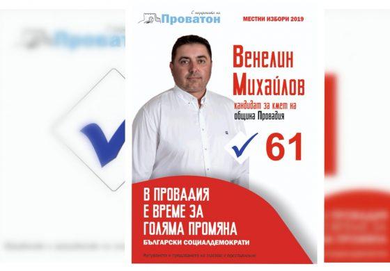 Венелин Михайлов: Време е да променим съдбата на Провадия