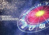 Хороскоп за 19 октомври: Раци - действайте упорито, Близнаци - увеличете шансовете си