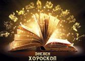 Хороскоп за 21 октомври: Вълнения за Скорпионите, нови романтични хоризонти за Везните