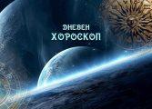 Хороскоп за 23 октомври: Водолей - бъдете търпеливи, Риби - ще попаднете в неприятна ситуация
