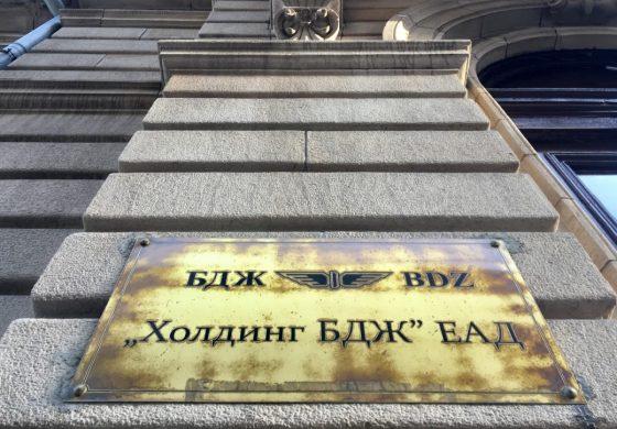 БДЖ продава осем апартамента в Белослав