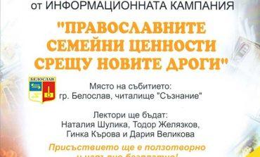 """ОБЩИНА БЕЛОСЛАВ , СЪВМЕСТНО СЪС СДРУЖЕНИЕ """"ОТВОРИ ОЧИ"""" ОРГАНИЗИРА ОБРАЗОВАТЕЛНО-ИНФОРМАЦИОННА КАМПАНИЯ """"ПРАВОСЛАВНИТЕ СЕМЕЙНИ ЦЕННОСТИ СРЕЩУ НОВИТЕ ДРОГИ"""""""
