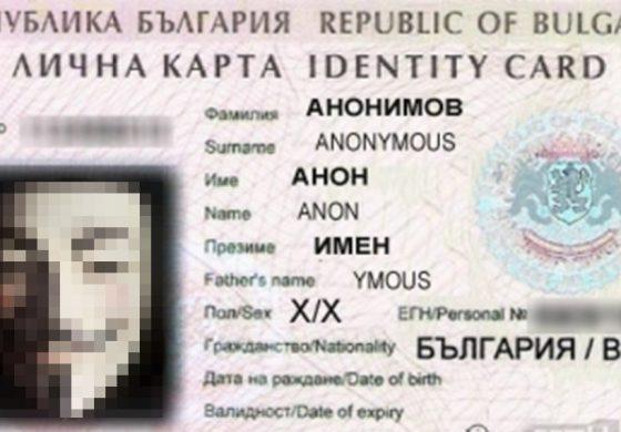 Подаваме по електронен път заявление за издаване на лична карта