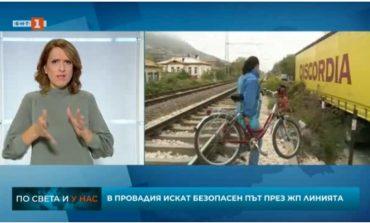 В Провадия искат безопасен път през ЖП линията