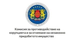 Започва процедура за избор на нов председател на КПКОНПИ