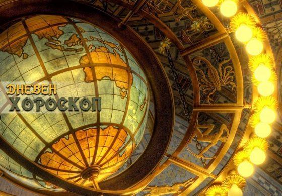 Хороскоп за 8 ноември: Скорпиони – пропуснете срещите днес, Везни – не се отказвайте