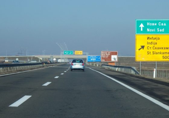 Утре Сърбия отваря цялата магистрала до България