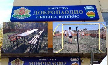 Част от това, което направи Община Ветрино със собствени средства – снимки 2019г.