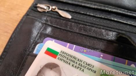 През 2020 г. изтичат документите на над 2 млн. българи