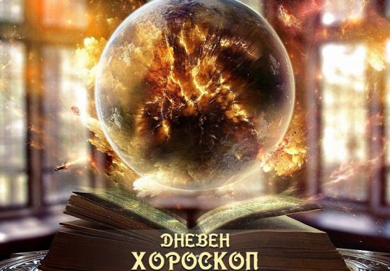 Хороскоп за 12 декември: Раци – започнете нова фаза, Близнаци – бъдете бдителни